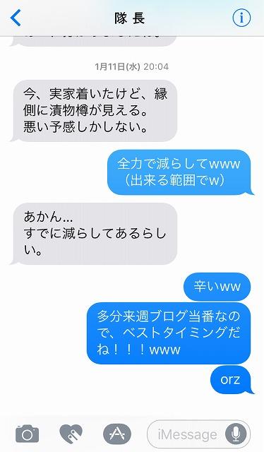 沢庵メッセージ.jpg